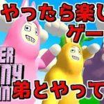 【兎男】韓国で弟とやったら面白いゲームを弟とやってみる!