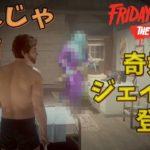【13日の金曜日】奇妙なジェイソン登場  #253【ゲーム実況】 Friday the 13th The Game