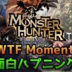 モンハンワールド面白ハプニング集 Monster Hunter World  WTF Moments EP1