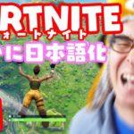【瀬戸のフォートナイト #1】ついに日本上陸!PUBGを超えた話題のバトルロイヤルゲーム「FORTNITE(フォートナイト)」をPS4でプレイしてみた!