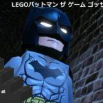 【アプリ版】レゴバットマン・ザ・ゲーム・ゴッサムから宇宙へ #1「バットマン&ロビン参上!」【アナケナ字幕実況】