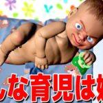 注文の多い鬼畜赤ちゃんの育児が大変すぎる 後編