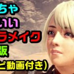 【MHW】かわいい女の子のキャラメイク完全版!(レシピあり)【モンハンワールド】