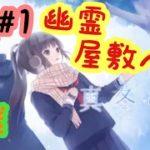 【感動系ホラゲ実況】#1 ドッペルゲンガーを追って幽霊屋敷へ…【真冬の蛍】