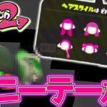 【スプラトゥーン2】新しい髪型『ポニーテール』が追加された!?めちゃめちゃカワイイガール誕生!
