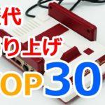 【FC】 ソフト売上本数 ファミコン TOP30【NES】