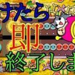 """【太鼓の達人PS4】負けたら即終了!""""ガチ""""ランクマッチ!!!"""