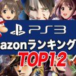 【PS3】2016年 上半期 売れてるゲーム人気ランキング・トップ13:Amazonランキング大賞