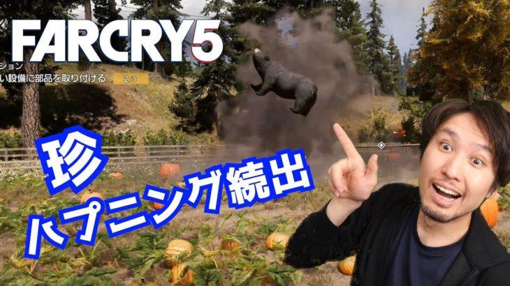 ♯3【ファークライ5】面白ハプニングしか起きない【FARCRY5】