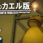 カエル版GTAでブットビ実況プレイ#1【the Amazing Frog?】