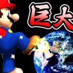 巨大マリオに連続スピードクリア!世界のびっくりステージに挑戦! #6 【マリオメーカー実況】