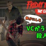 【13日の金曜日】VCがうるさい殺人鬼 #53【ゲーム実況】Friday the 13th The Game
