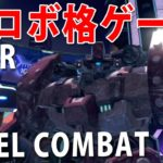 【VRロボット格ゲー】STEEL COMBAT/スチールコンバット【PSVR】