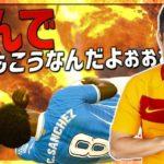 ガラタサライ長友と対戦!までは良かったけど、実況恒例のハプニング! – #2【FIFA18 監督キャリア】