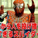 女性の扱いが一流の「スーパーヒーロー」 – スパイダーマン2