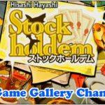 【ボードゲーム レビュー】「ストックホールデム」- 株+ポーカーとはこのゲームのこと