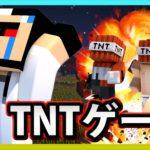 【Minecraft】TNTのミニゲームをするぞい!【TNT Game!】