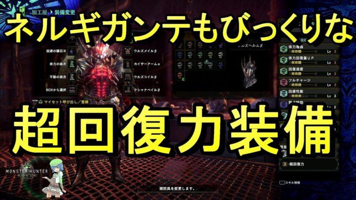 【MHW】ネルギガンテもびっくりな超回復力(ゾンビ)装備!【モンハンワールド】