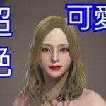【MHW】 ぶっちぎりで カワイイ キャラメイク (女キャラ)