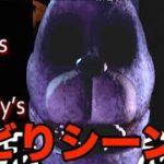 【ビビりシーン集】恐怖の夜間警備「Five Nights at Freddy's」