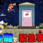 (ゆっくり実況)~宇宙の旅にハプニングは付き物!!ギブミーペーパー!!~ 異色メンツがスーパーペーパーマリオを実況する!!part18 [Super Paper Mario]