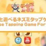 にゃんことあそぼ! -ねこと遊べるネズミタップゲーム- / Game For Kitties -Mouse Tapping Game For Cats-