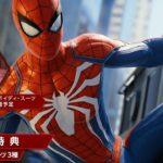 『Marvel's Spider-Man』 発売告知トレーラー