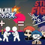 棒人間を操って戦うスマブラ風ゲームが面白すぎる-Stick Fight: The Game【EXAM】