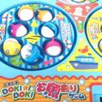 Let's play fishing game toy DOKIDOKI おさかなつりゲーム