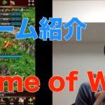 【ゲーム紹介】Game of War!