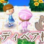 女子力の極み。ふわふわ可愛いクマだらけの「テディベア村」でクマと戯れてきた。 とびだせ どうぶつの森 amiibo+ 実況プレイ