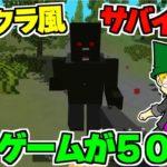 意外と面白い!マイクラ風ゲームが50円ってマジ!?【SurvivalZ実況】