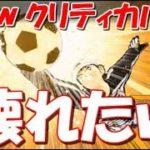 【たたかえドリームチーム】実況#356 ハプニングの連続!?翼カップが色々おかしいw Captain Tsubasa Dream Team
