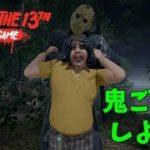 【13日の金曜日】5/27 クリスタルレイクに行ってきます 大型アプデ実施  #601【ゲーム実況】Friday the 13th The Game 生放送
