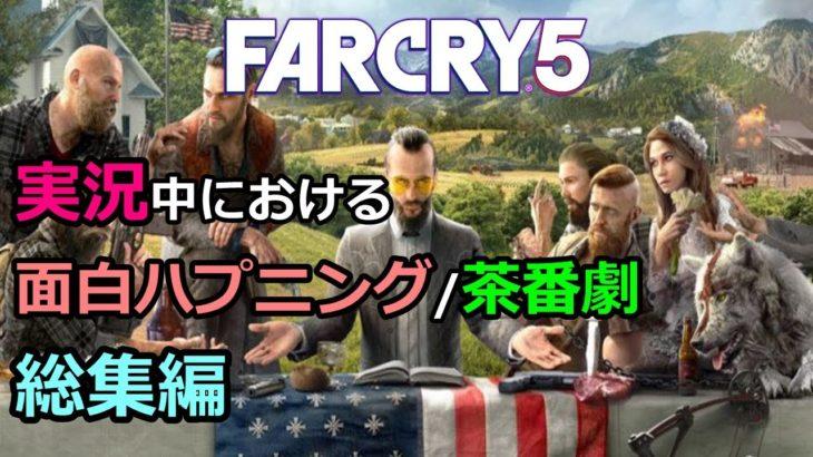 面白,ハプニング,茶番劇,まとめ…【Far Cry 5(ファークライ5)】珍道中/総集編 実況