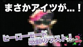 【スプラトゥーン2】あれ、こんな泣けるゲームだったっけ…?ヒーローモード完結編!