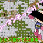 【面白いwebサイト】ボン〇ーマンにそっくりなゲーム!?