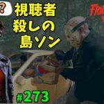 【13日の金曜日】視聴者も葬る殺人鬼の鑑 #273【ゲーム実況】 Friday the 13th The Game