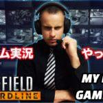 【BFH PS4】 初のゲーム実況!バトルフィールド ハードライン MY FIRST GAME PLAY of BATTLEFIELD HARDLINE