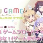 PS4 NEW GAME! -THE CHALLENGE STAGE!-  その1( ニューゲーム ザ チャレンジステージ )