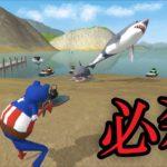 【カエル版GTA】武器解禁!サメをぶっ飛ばせ!【Amazing Frog】