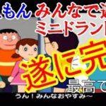 【END】完 #11 めっちゃ楽しいドラえもん ゲーム ミニドランド Doraemon Wii GC game ゲーム実況