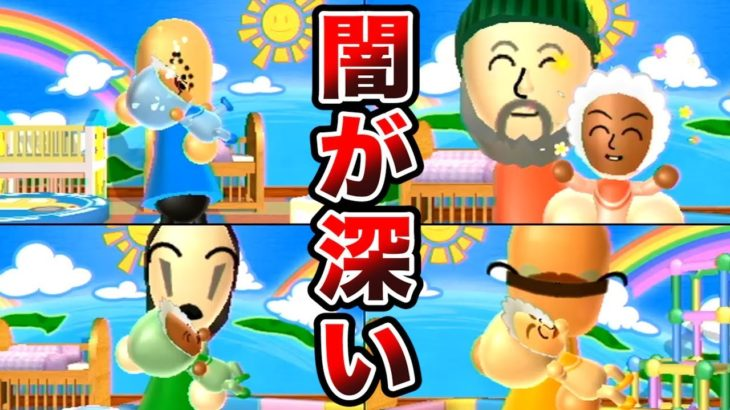 【4人実況】Wii Party 史上最も闇の深い『 赤ちゃんゲーム 』