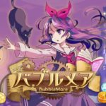 バブルメア 【かわいい爽快パズルゲーム】-公式PV-