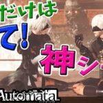 【ニーア オートマタ】ぜひ見てほしい!感動と衝撃の名シーン3選【NieR:Automata】