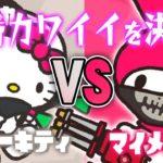 【スプラトゥーン2】真のカワイイを決める決戦「ハローキティ VS マイメロディ」【実況】Splatoon2