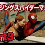 【アメイジングスパイダーマン2】Part3 走る車から人質を救出だ!【セイキンゲームズ】