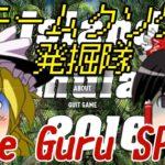【ゆっくり実況】スチームクソゲー発掘隊 Game Guru SP