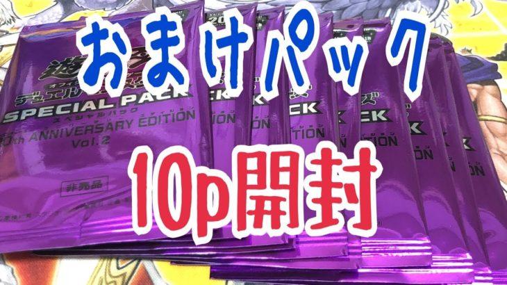 【遊戯王】おまけでも奇跡を起こしていた⁉︎ハプニングあったが、20thオリジナルパックを10パック開封