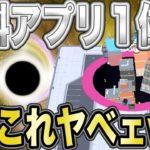 【神ゲー】今話題の無料アプリランク1位のブラックホールのゲーム糞面白れぇぇぇえwww【Hole.io】